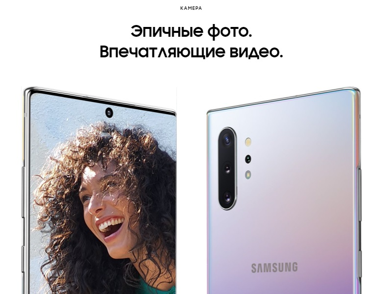 Samsung Galaxy Note 10 - камера
